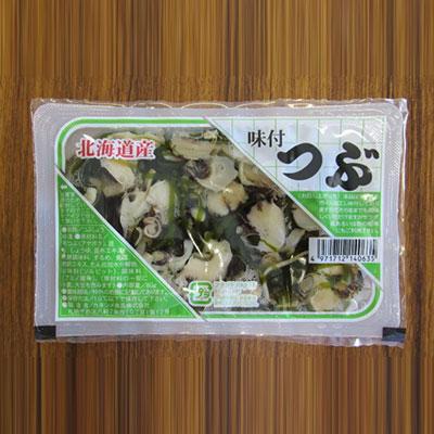 北海道産味付つぶ